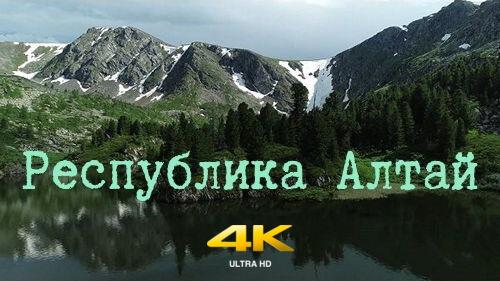 Республика Алтай 4K 2